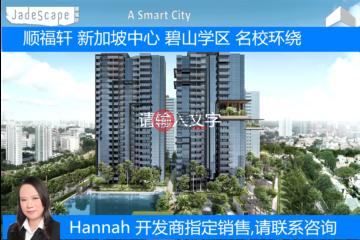 中星加坡房产房价_新加坡房产房价_居外网在售新加坡3卧3卫新开发的房产总占地20000平方米SGD 1,380,000