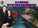 新加坡中星加坡新加坡的房产,100A JERVOIS ROAD,编号51695159