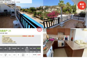 居外网在售塞浦路斯1卧1卫的公寓总占地6平方米EUR 92,000