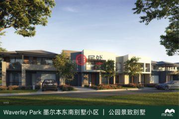澳洲房产房价_维多利亚州房产房价_墨尔本房产房价_居外网在售澳洲的新建物业AUD 785,500起