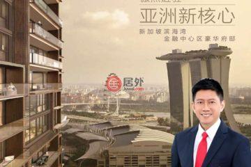 居外网在售新加坡3卧3卫新房的房产总占地148平方米SGD 3,522,000